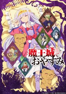 TVアニメ『魔王城でおやすみ』.jpg